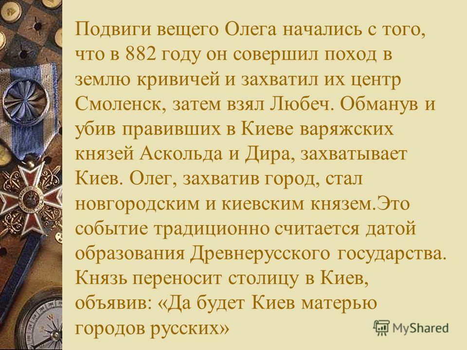 Вещий Олег(т.е. знающий будущее) - великий древнерусский князь, пришедший к власти сразу после легендарного Рюрика – первого правителя Руси. В летопис