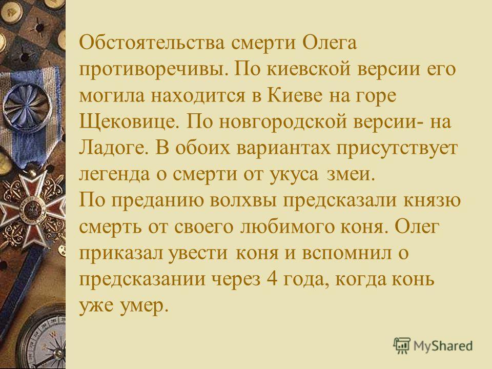 Византийский император Лев Философ приказал закрыть ворота города и загородить цепями гавань, но Олег поставил суда на колеса и при попутном ветре кор