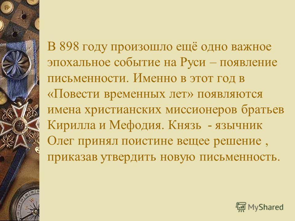 Олег посмеялся над волхвами и захотел посмотреть на кости коня, встал ногой на череп и сказал: «Его ли мне бояться?» Однако в черепе коня жила ядовита