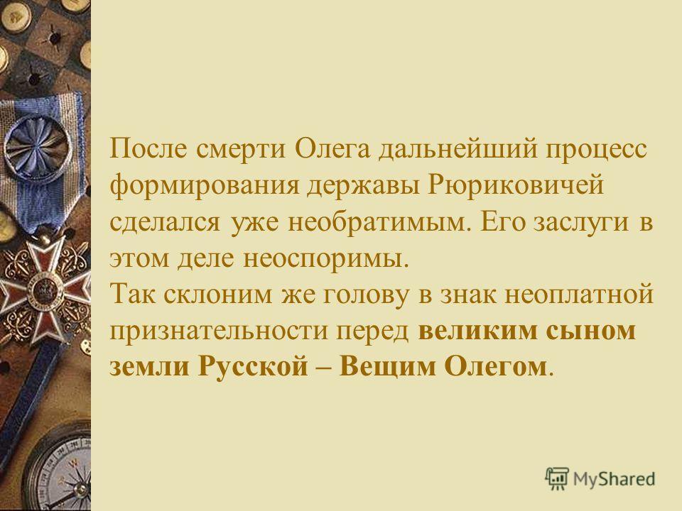 В 898 году произошло ещё одно важное эпохальное событие на Руси – появление письменности. Именно в этот год в «Повести временных лет» появляются имена