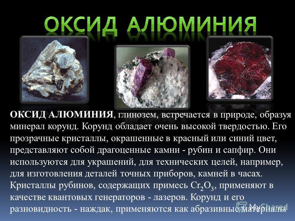 У УГЛЕРОДА существует множество аллотропных модификаций с разнообразными физическими свойствами. Разнообразие модификаций обусловлено способностью углерода образовывать химические связи разного типа. Алмаз, в переводе – неукротимый, бесцветный, прозр