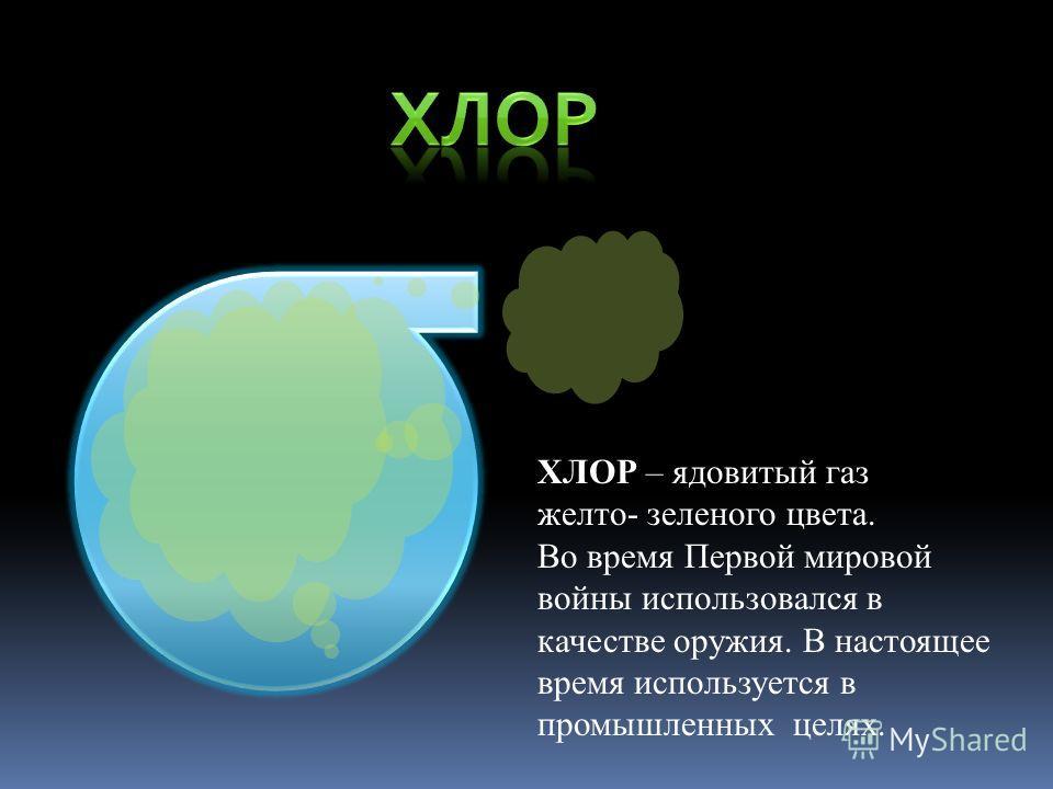 ОЗОН - ядовитый газ, молекула которого состоит из трех атомов кислорода. Озон обладает очень сильным окислительным действием и образуется при воздействии на содержащийся в атмосферном воздухе кислород электрического разряда. В атмосфере озон присутст
