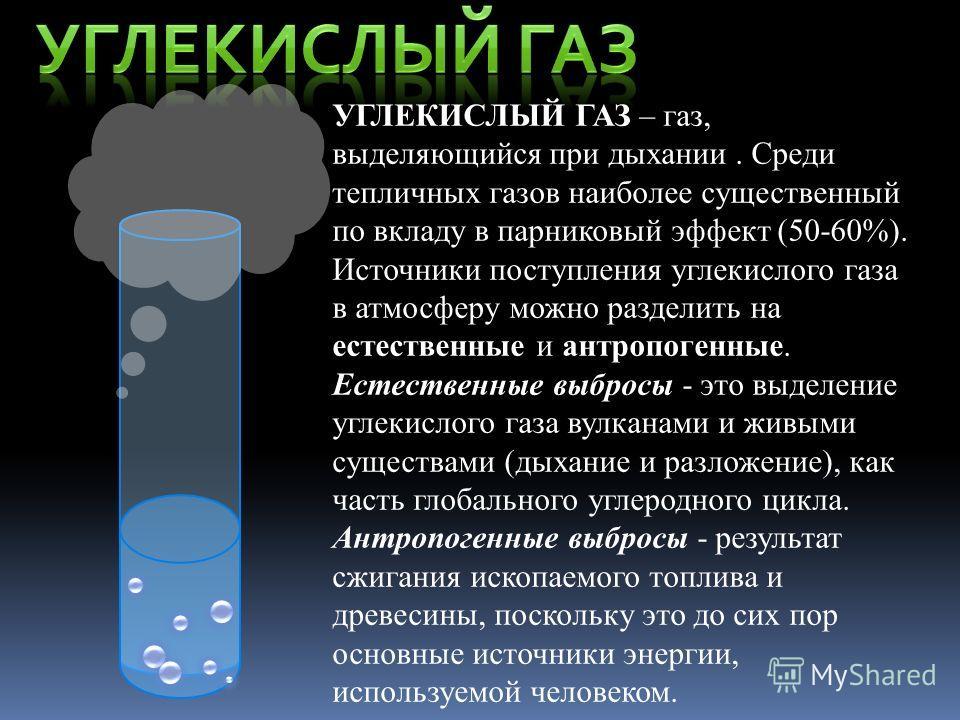 ОКСИД АЗОТА (IV) - газ, красно-бурого цвета, с характерным острым запахом. Температура плавления 11,2 °C, температура кипения 21,15 °C. В точке кипения NO 2 представляет красно-бурую жидкость, содержащую около 0,1 % NO 2.