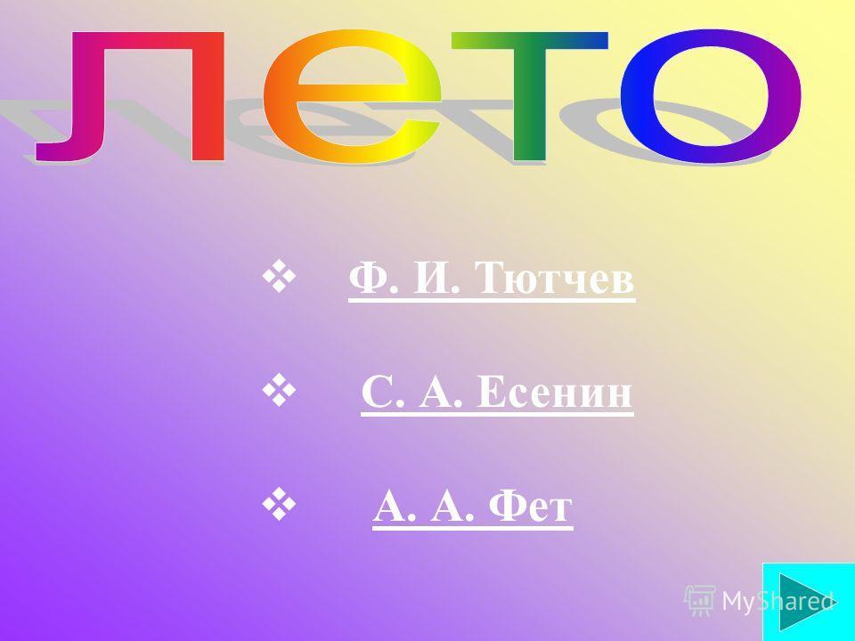 Ф. И. Тютчев С. А. Есенин А. А. Фет