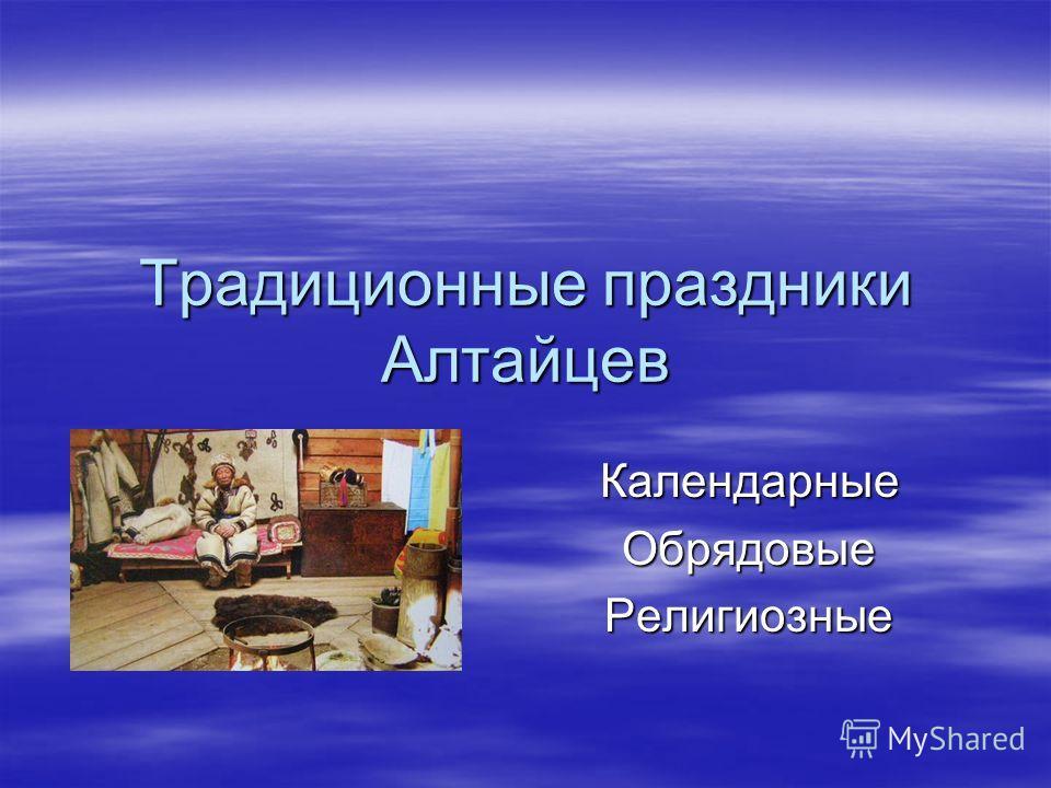 Традиционные праздники Алтайцев КалендарныеОбрядовыеРелигиозные