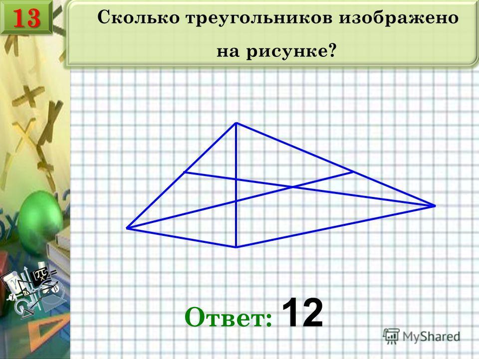 Сколько треугольников изображено на рисунке? Ответ: 12 1313