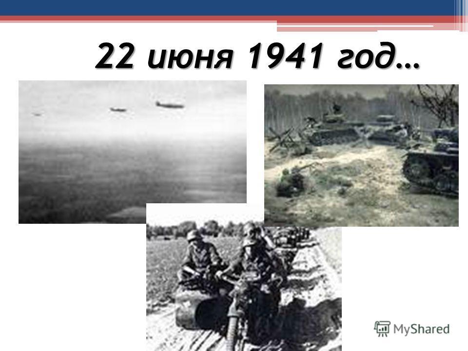 22 июня 1941 год…