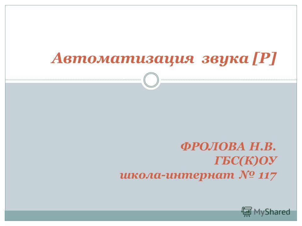 Автоматизация звука [Р] ФРОЛОВА Н.В. ГБС(К)ОУ школа-интернат 117