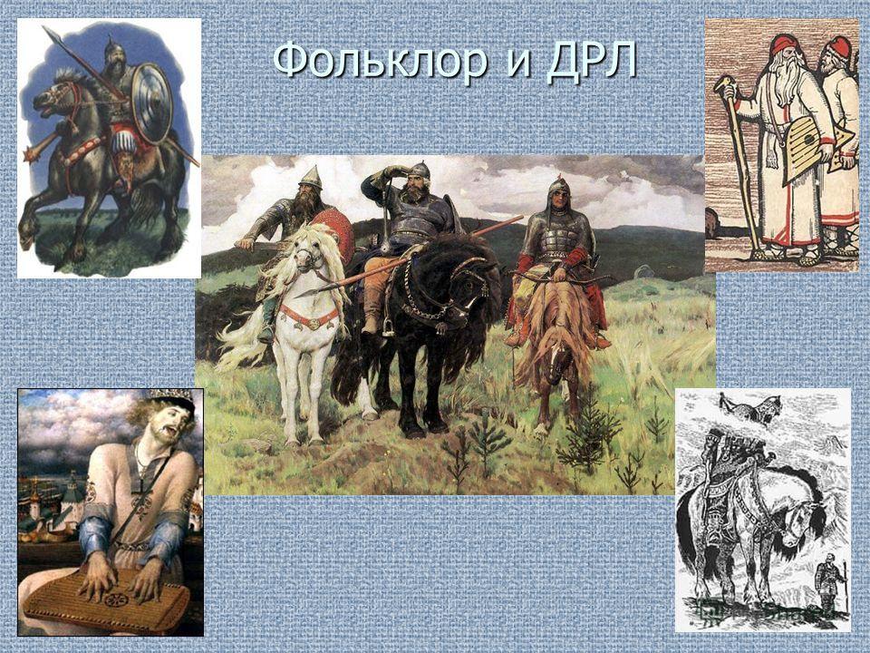 Фольклор и ДРЛ