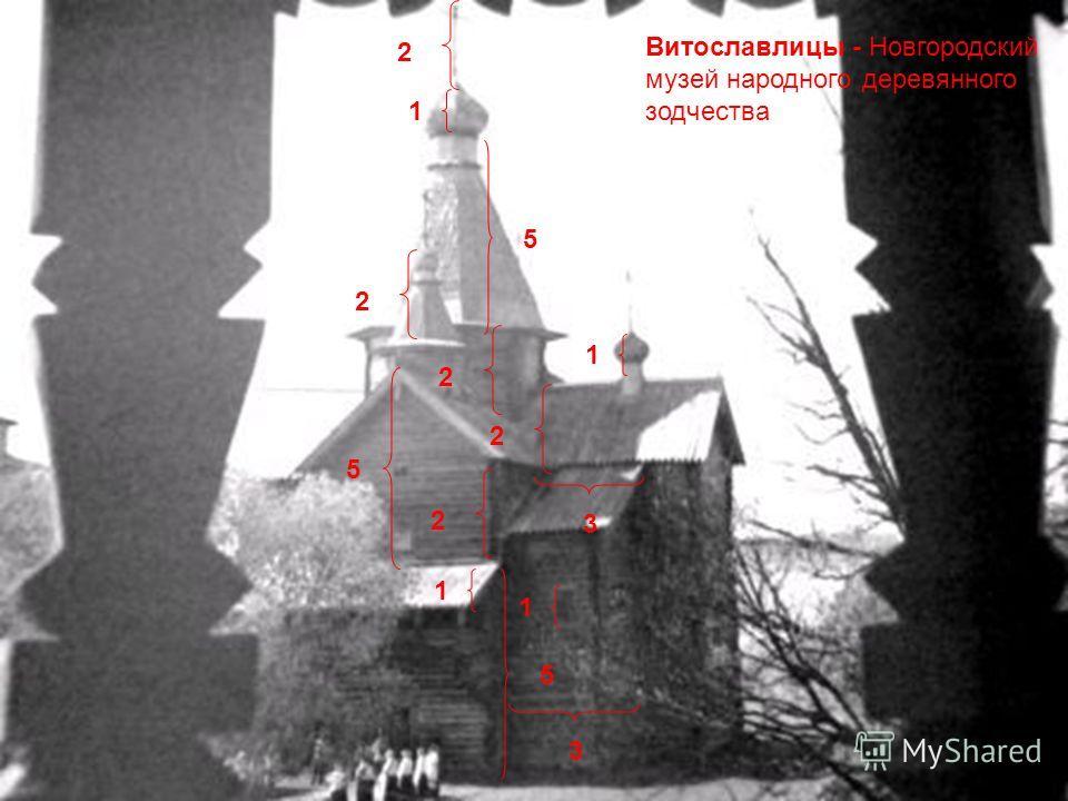 22222 5 5 5 1 1 1 1 33 Витославлицы - Новгородский музей народного деревянного зодчества