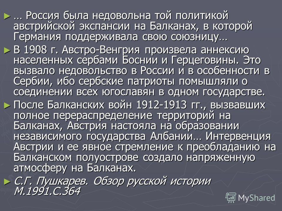 … Россия была недовольна той политикой австрийской экспансии на Балканах, в которой Германия поддерживала свою союзницу… … Россия была недовольна той политикой австрийской экспансии на Балканах, в которой Германия поддерживала свою союзницу… В 1908 г