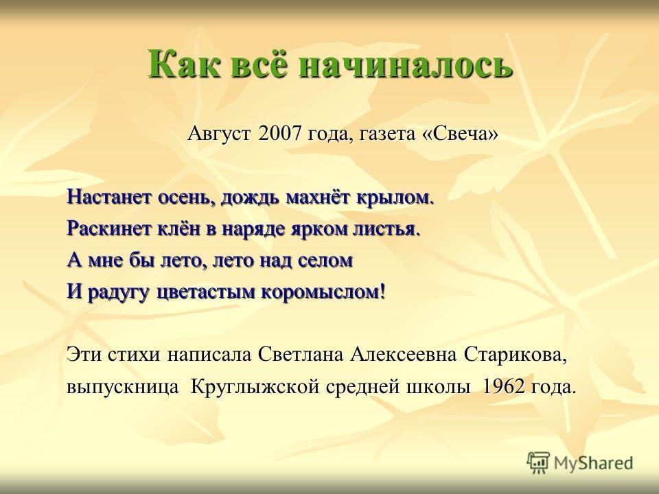 Светлана Старикова Тоска по родине МОУ СОШ им. Ю. Я. Долгих с. Круглыжи 2008 г.