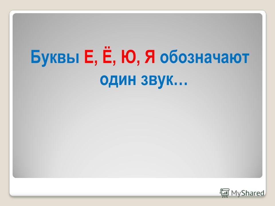 Буквы Е, Ё, Ю, Я обозначают один звук…