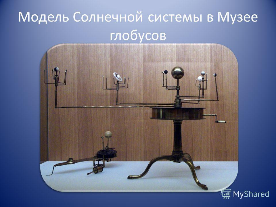 Модель Солнечной системы в Музее глобусов