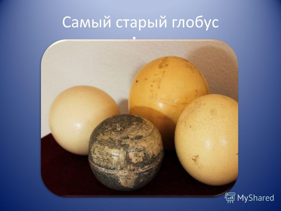 Самый старый глобус