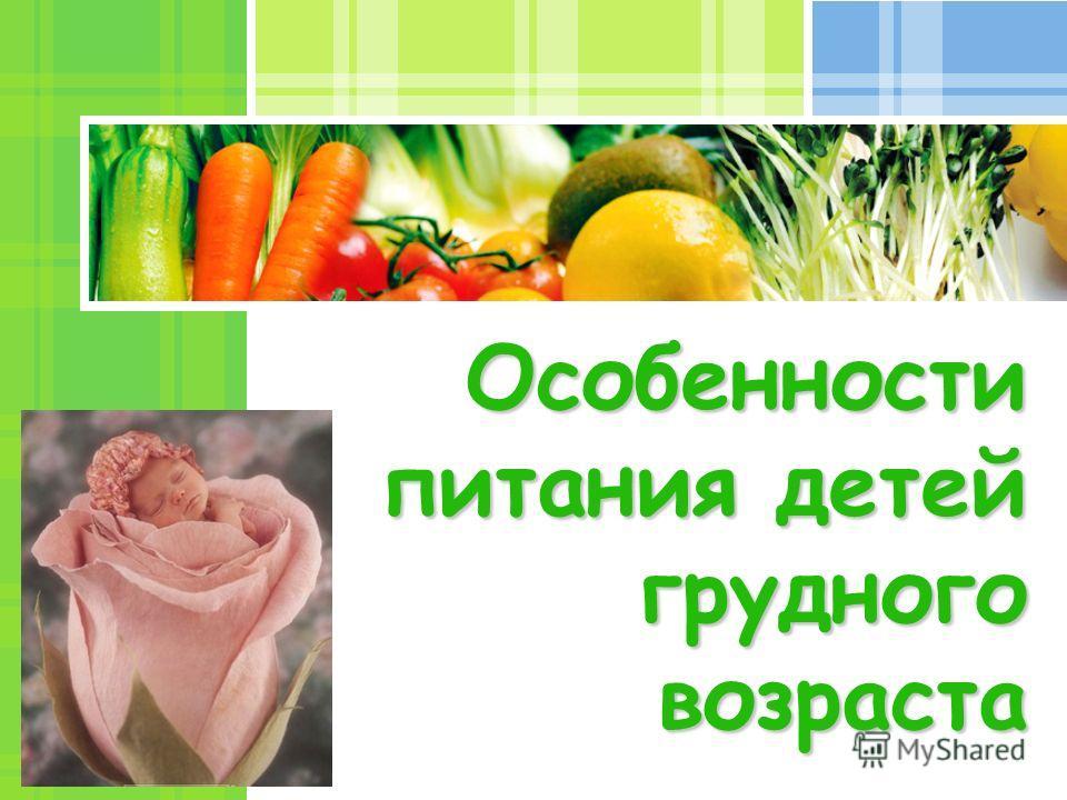 Особенности питания детей грудного возраста