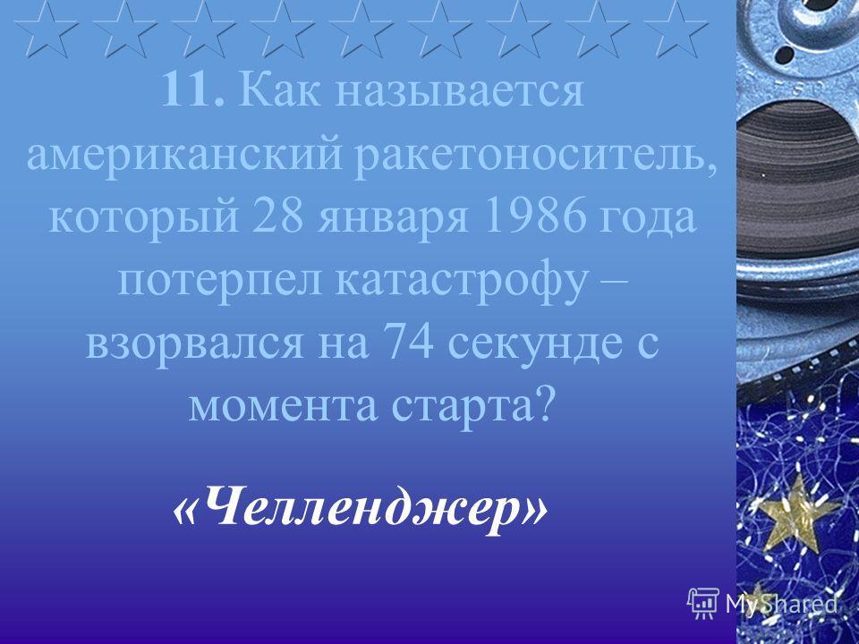 11. Как называется американский ракетоноситель, который 28 января 1986 года потерпел катастрофу – взорвался на 74 секунде с момента старта? «Челленджер»