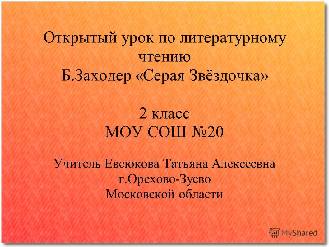 знакомства в московской области бесплатно и без регистрации