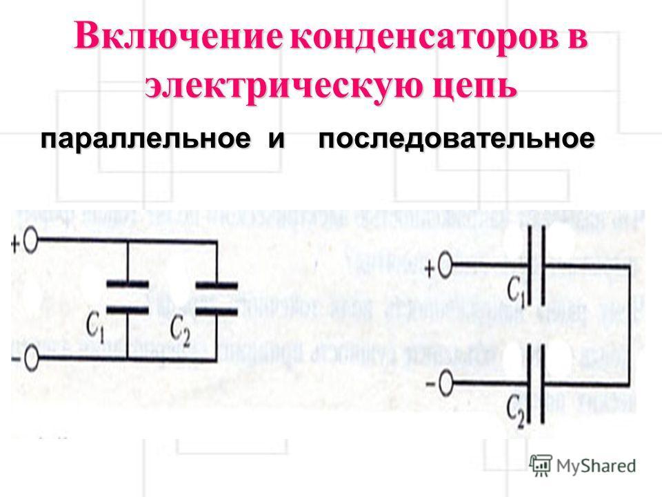 Включение конденсаторов в электрическую цепь параллельное и последовательное
