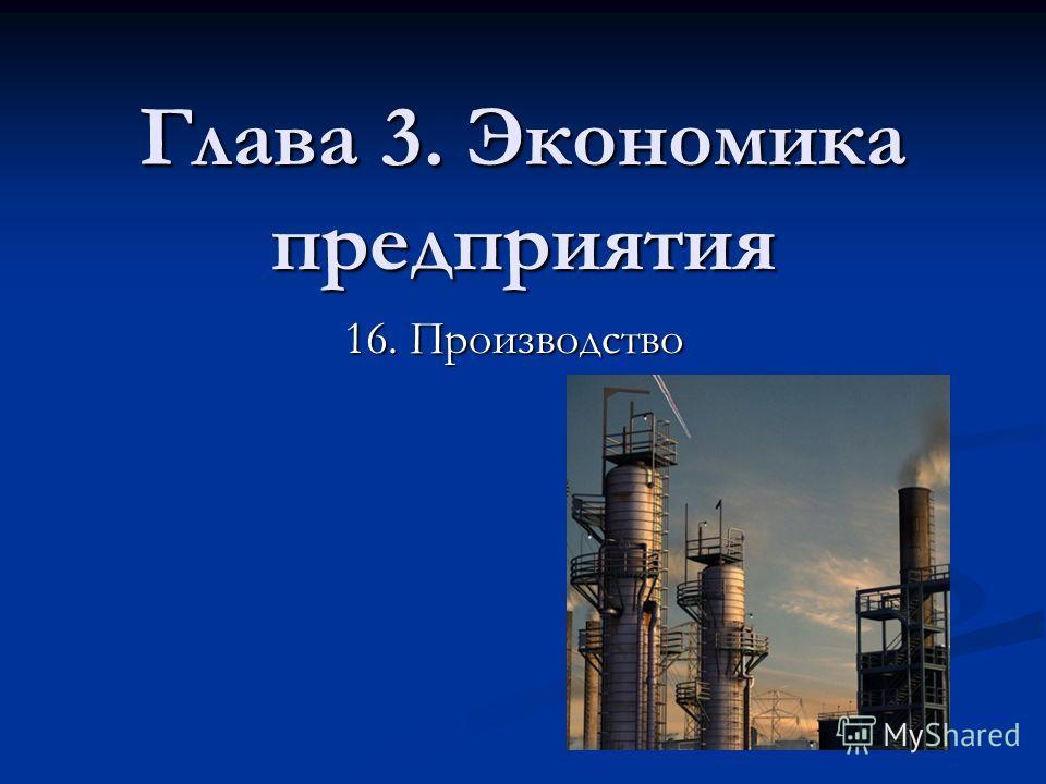 Глава 3. Экономика предприятия 16. Производство