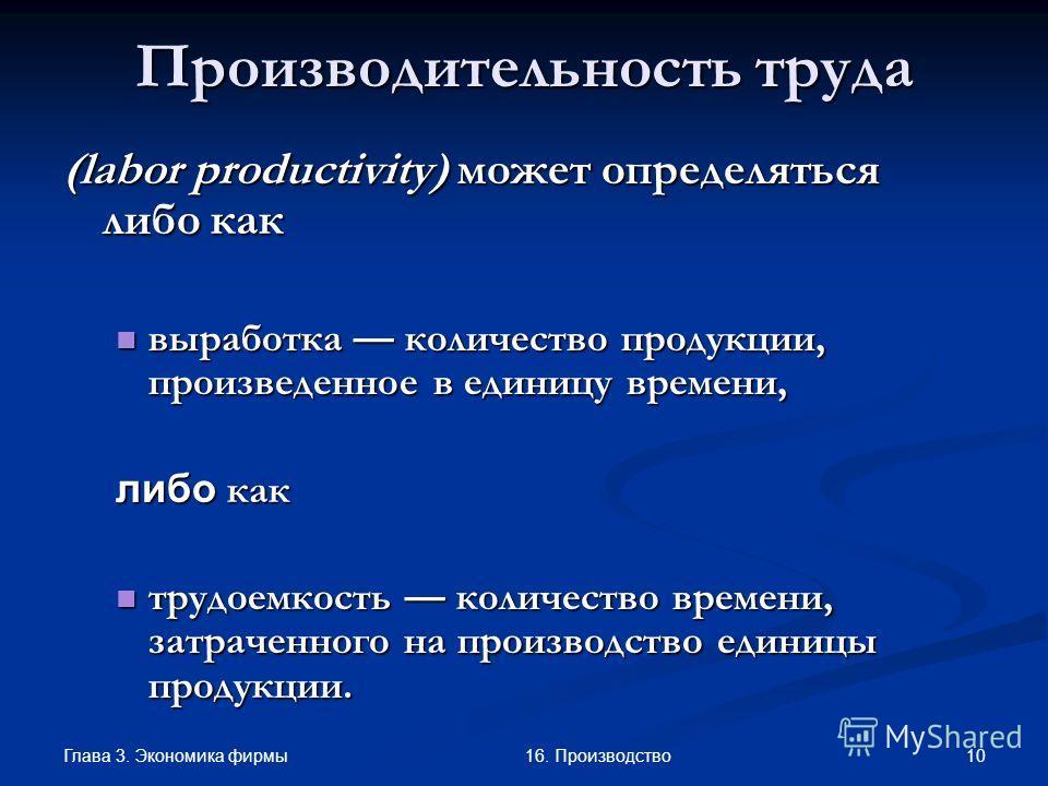 Глава 3. Экономика фирмы 1016. Производство Производительность труда (labor productivity) может определяться либо как выработка количество продукции, произведенное в единицу времени, выработка количество продукции, произведенное в единицу времени, ли