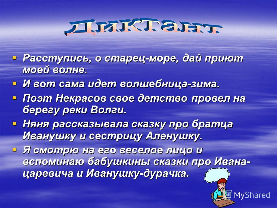 Лодка быстро двигалась по реке (Шексна). Лодка быстро двигалась по реке (Шексна). Из озера (Байкал) вытекает только одна река. Из озера (Байкал) вытекает только одна река. Мой друг живет в городе (Волгоград). Мой друг живет в городе (Волгоград).