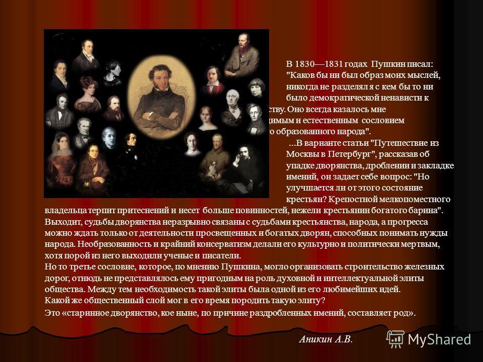 В 18301831 годах Пушкин писал: