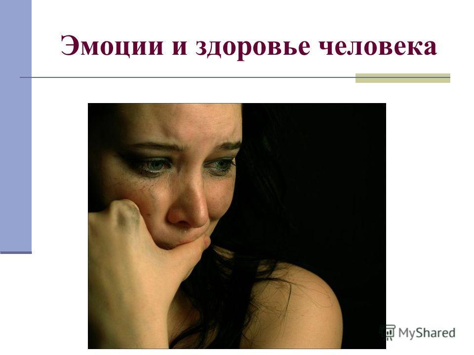 Эмоции и здоровье человека