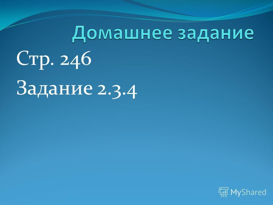 Стр. 246 Задание 2.3.4