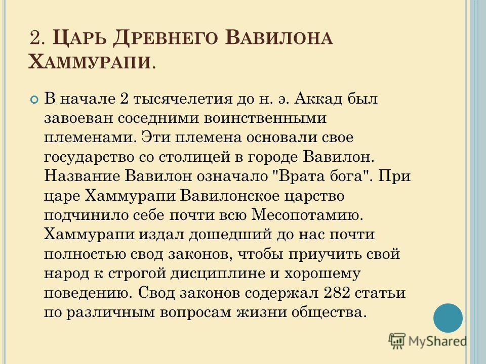 2. Ц АРЬ Д РЕВНЕГО В АВИЛОНА Х АММУРАПИ. В начале 2 тысячелетия до н. э. Аккад был завоеван соседними воинственными племенами. Эти племена основали свое государство со столицей в городе Вавилон. Название Вавилон означало