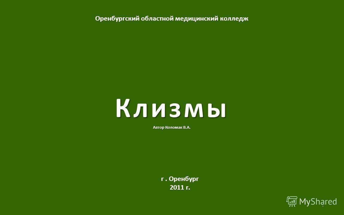 Клизмы Автор Коломак В.А. 1 Оренбургский областной медицинский колледж г. Оренбург 2011 г.