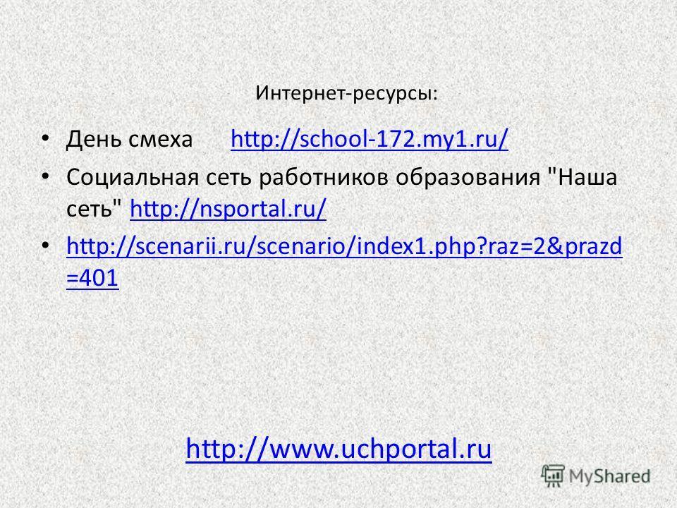 Интернет-ресурсы: День смеха http://school-172.my1.ru/http://school-172.my1.ru/ Социальная сеть работников образования