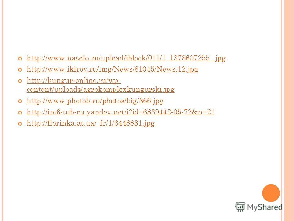 http://www.naselo.ru/upload/iblock/011/1_1378607255_.jpg http://www.ikirov.ru/img/News/81045/News.12.jpg http://kungur-online.ru/wp- content/uploads/agrokomplexkungurski.jpg http://kungur-online.ru/wp- content/uploads/agrokomplexkungurski.jpg http://