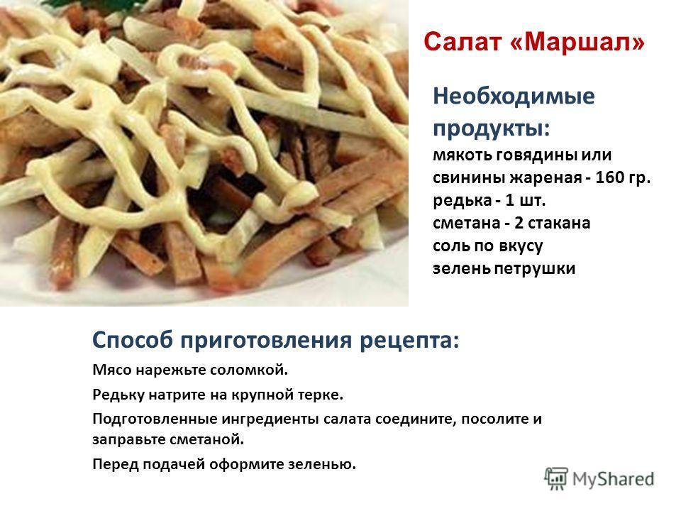 Рецепты приготовления говядины рецепт