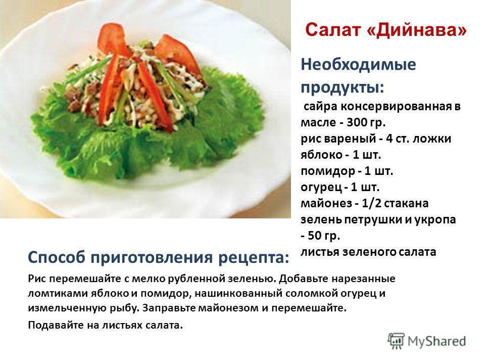 Необходимые продукты: сайра консервированная в масле - 300 гр. рис вареный - 4 ст. ложки яблоко - 1 шт. помидор - 1 шт. огурец - 1 шт. майонез - 1/2 стакана зелень петрушки и укропа - 50 гр. листья зеленого салата Способ приготовления рецепта: Рис пе