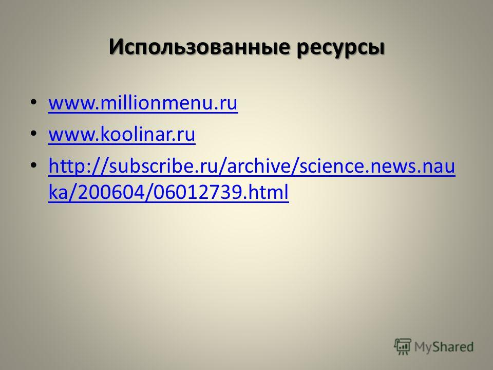 Использованные ресурсы www.millionmenu.ru www.koolinar.ru http://subscribe.ru/archive/science.news.nau ka/200604/06012739.html http://subscribe.ru/archive/science.news.nau ka/200604/06012739.html