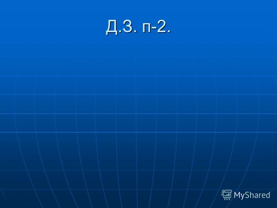 Д.З. п-2.