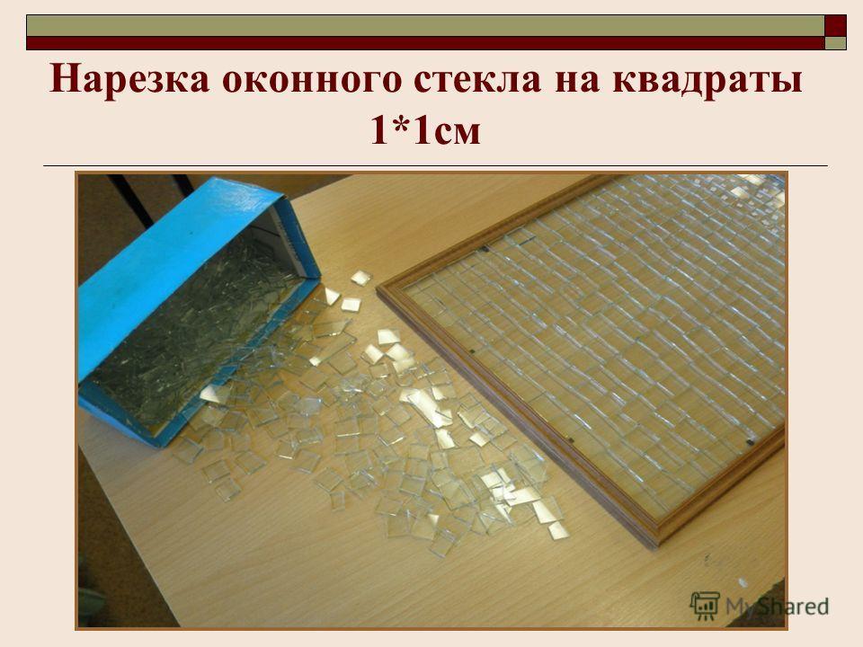 Нарезка оконного стекла на квадраты 1*1см