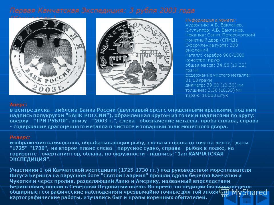 Первая Камчатская Экспедиция: 3 рубля 2003 года (Камчадалы) Аверс: в центре диска - эмблема Банка России (двуглавый орел с опущенными крыльями, под ним надпись полукругом