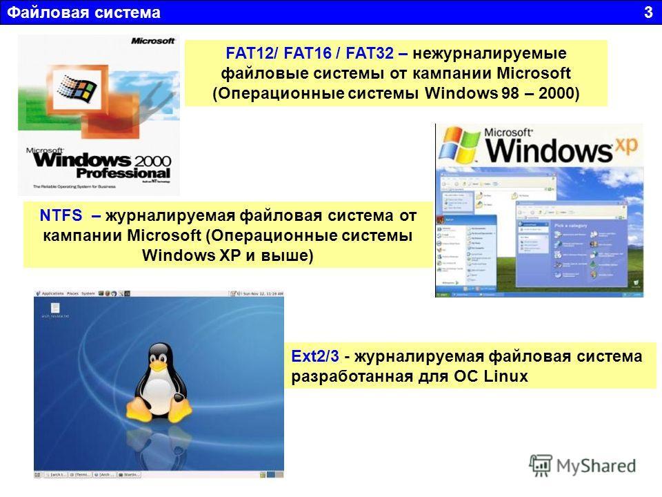 Файловая система 3 FAT12/ FAT16 / FAT32 – нежурналируемые файловые системы от кампании Microsoft (Операционные системы Windows 98 – 2000) NTFS – журналируемая файловая система от кампании Microsoft (Операционные системы Windows XP и выше) Ext2/3 - жу