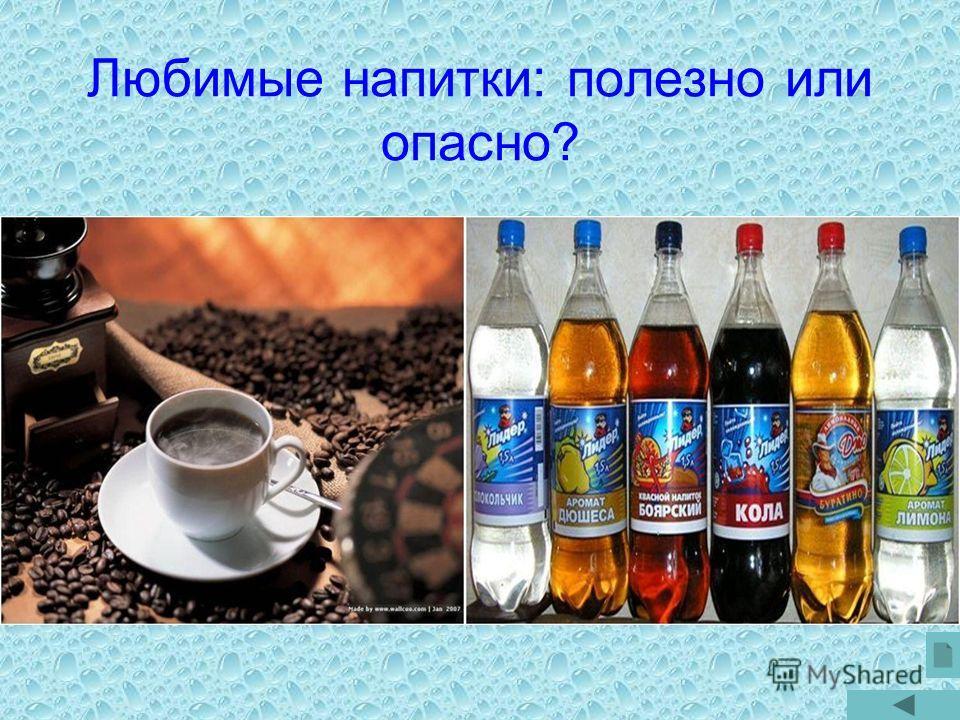 Любимые напитки: полезно или опасно?