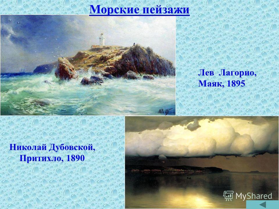 Морские пейзажи Лев Лагорио, Маяк, 1895 Николай Дубовской, Притихло, 1890