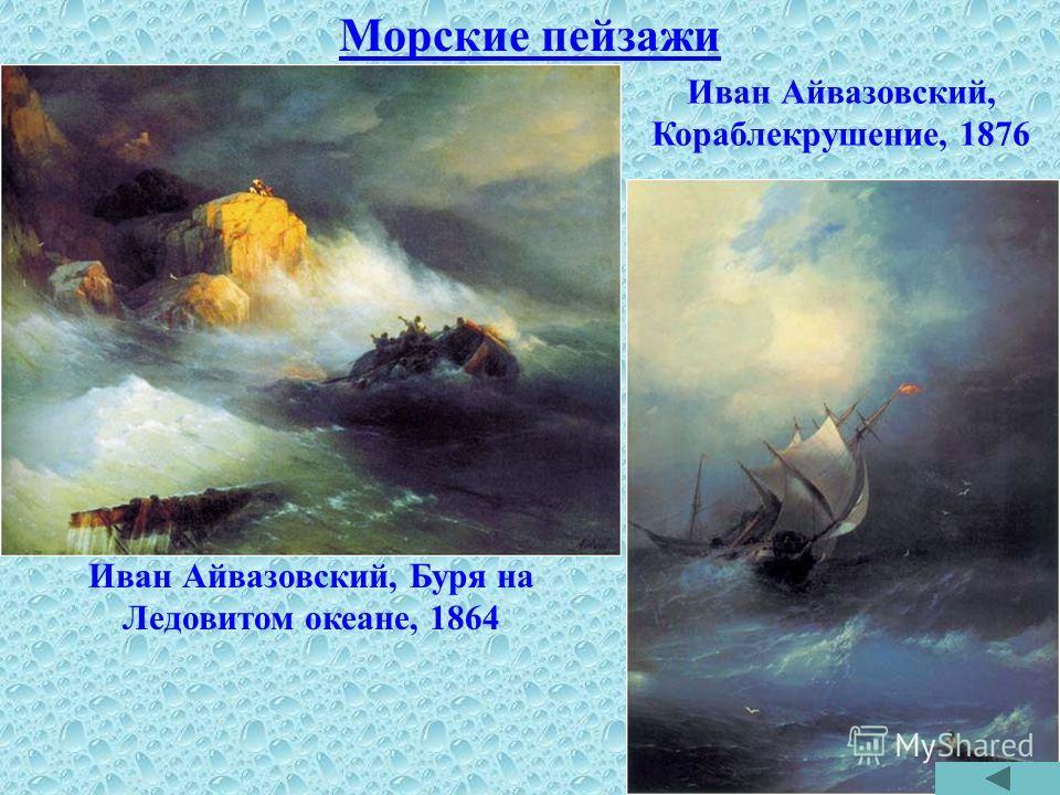 Морские пейзажи Иван Айвазовский, Кораблекрушение, 1876 Иван Айвазовский, Буря на Ледовитом океане, 1864