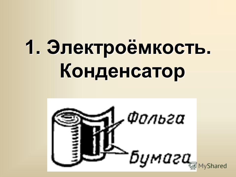 1. Электроёмкость. Конденсатор