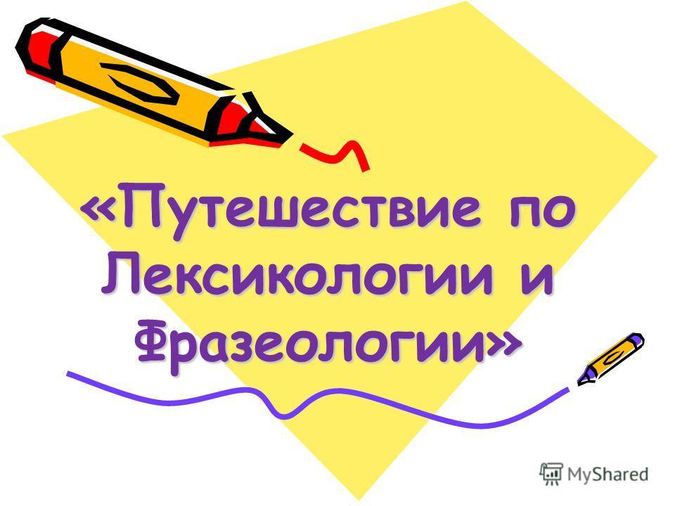 «Путешествие по Лексикологии и Фразеологии»
