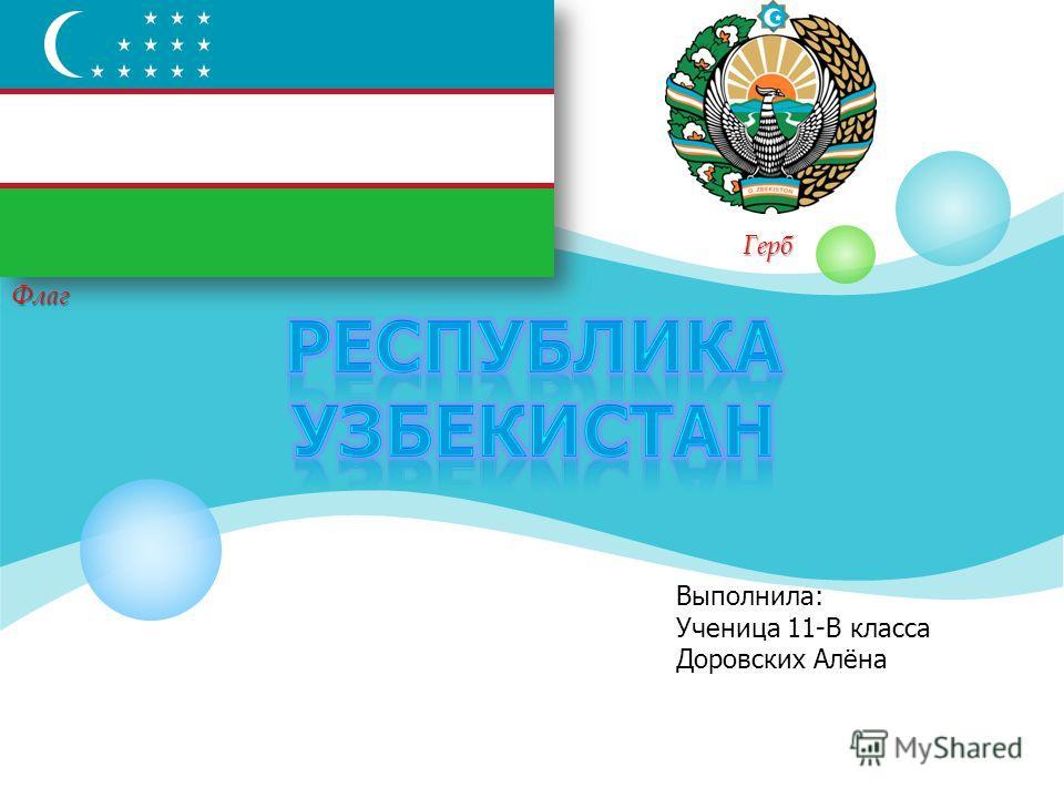 Флаг Герб Выполнила: Ученица 11-В класса Доровских Алёна