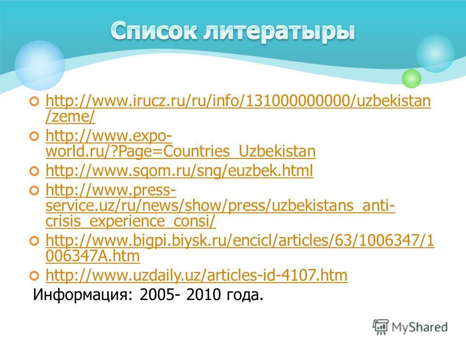 http://www.irucz.ru/ru/info/131000000000/uzbekistan /zeme/ http://www.irucz.ru/ru/info/131000000000/uzbekistan /zeme/ http://www.expo- world.ru/?Page=Countries_Uzbekistan http://www.expo- world.ru/?Page=Countries_Uzbekistan http://www.sqom.ru/sng/euz