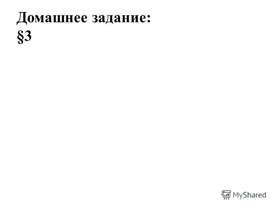 Домашнее задание: §3