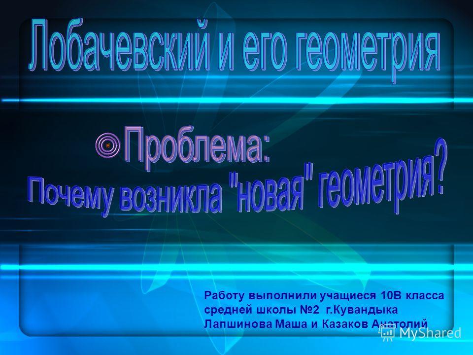 Работу выполнили учащиеся 10В класса средней школы 2 г.Кувандыка Лапшинова Маша и Казаков Анатолий