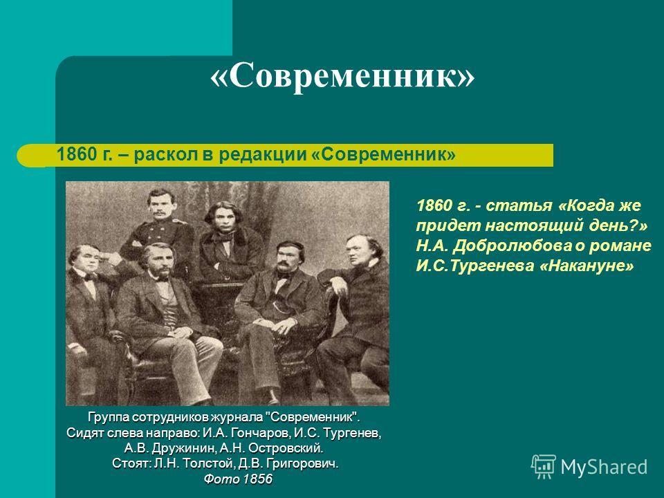 «Современник» 1860 г. – раскол в редакции «Современник» Группа сотрудников журнала